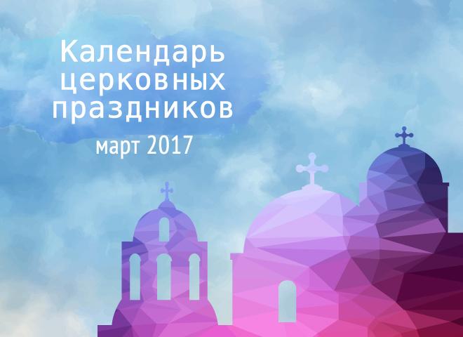 Маковей праздник церковный праздник