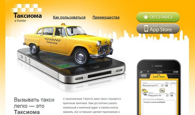 Сервисы такси