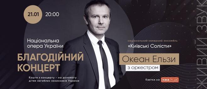 Святослав Вакарчук запрошує на благодійний концерт