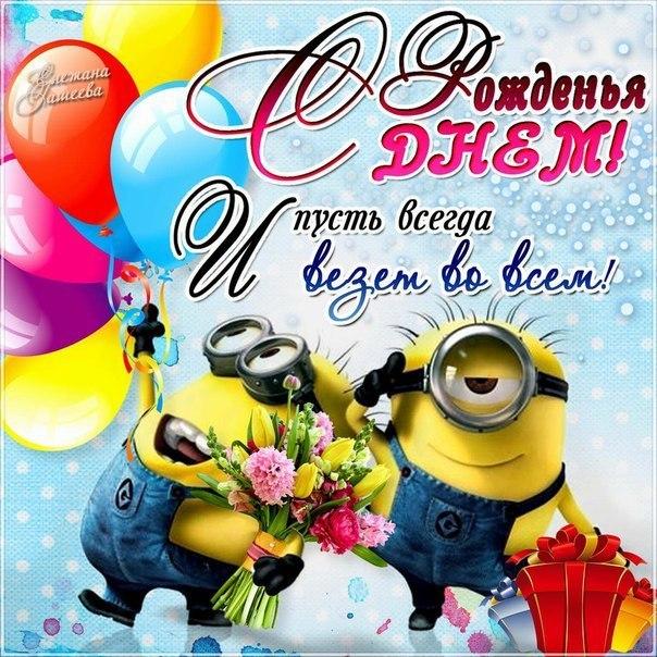 Позитивные открытки на День Рождения
