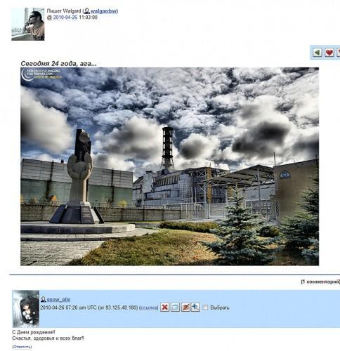 Чернобыль - нам 24 года!