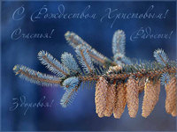 Пожелания на Рождество 2015