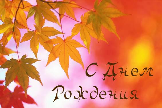 Осенние открытки ко дню рождения