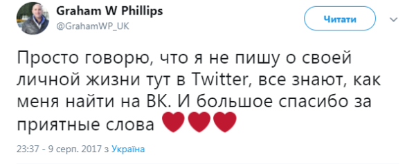 Скандальний британський журналіст-сепаратист Грем Філліпс одружується з дівчиною з Луганська