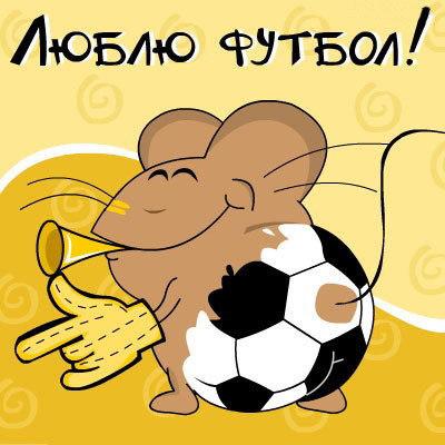 Прикольная открытка про футбол