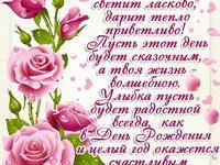 Пожелания для День Рождения