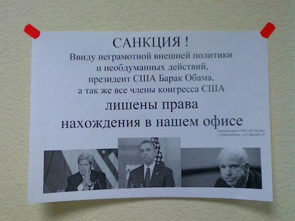 Ответные жесткие санкции к Америке