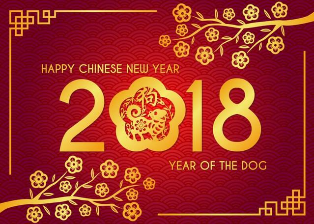 С Китайским Новым годом 2018