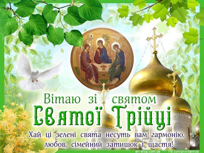 Привітання на Трійцю в картинках