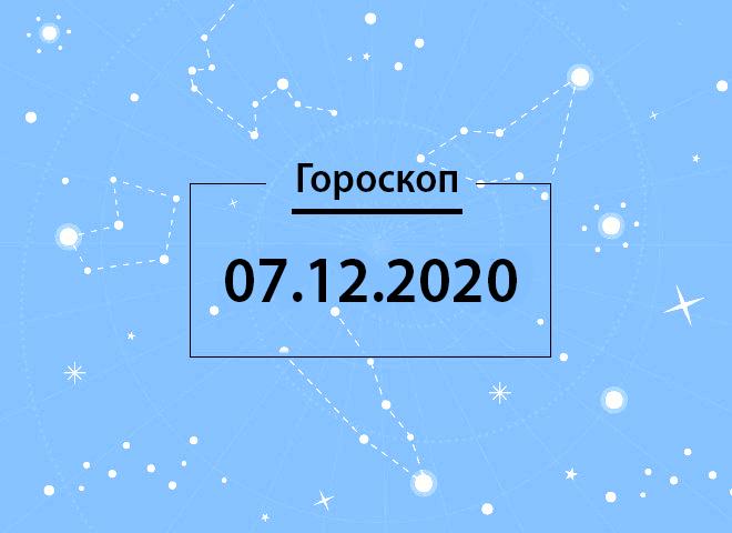 Гороскоп на грудень 2020