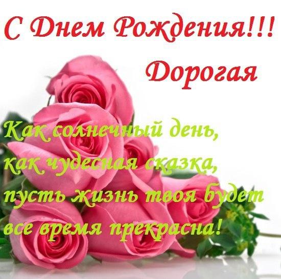 С Днём рождения, дорогая!