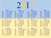 Украина. Календарь 2017