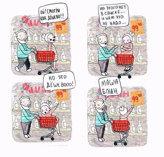 «Маша, блин!» ТОП 10 комиксов про мужское терпение