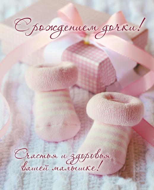 Стих с поздравлением рождением внучки фото 178