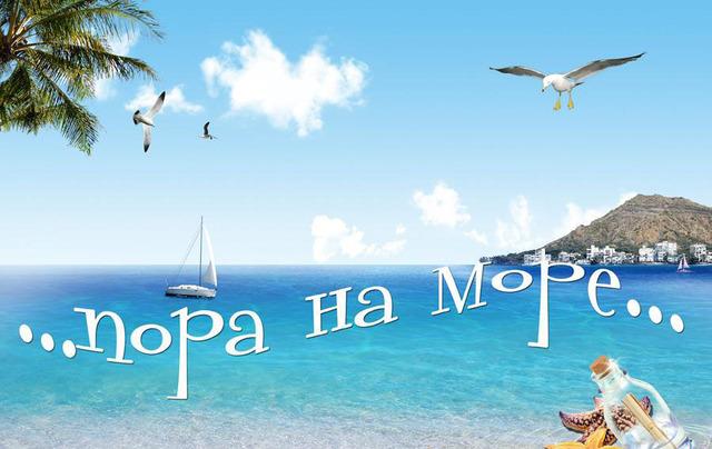 Пора на море.. отдыхать