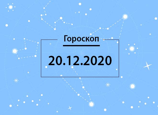 Гороскоп на декабрь 2020