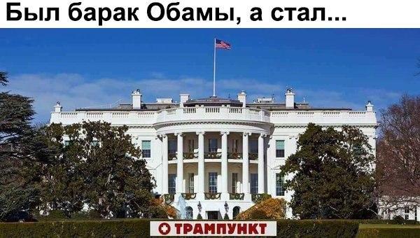 Был барак Обамы, а теперь...
