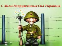 С Днём Вооруженных Сил Украины