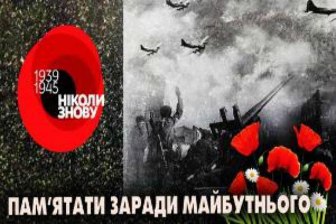 День пам`яті та примирення