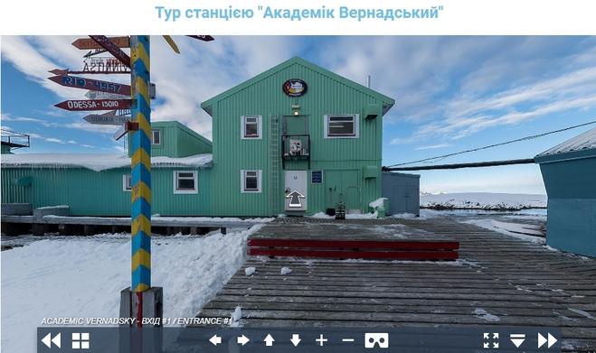 """станция """"Академик Вернадский"""""""