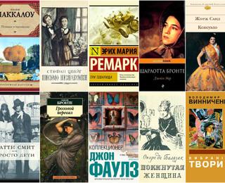 Топ-15 книг, які варто прочитати кожній дівчині