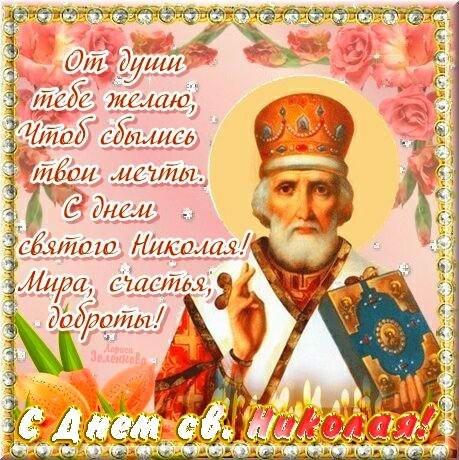 Пожелания на День Св. Николая