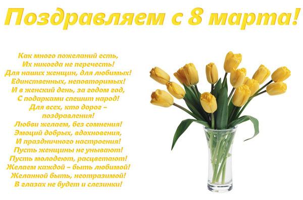 Нежные поздравления на 8 марта