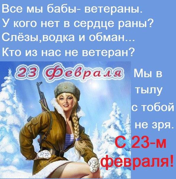 Смешные поздравление для девушек с 23 февраля