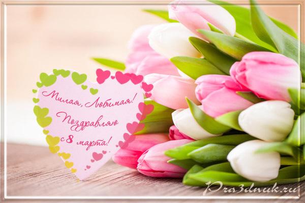 Нежные открытки любимой на 8 марта