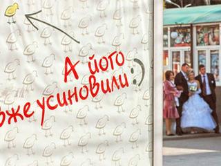 День усыновления в Украине