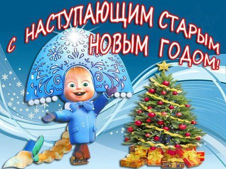 Image result for старый новый год
