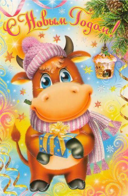 Счастливого Нового года быка 2021