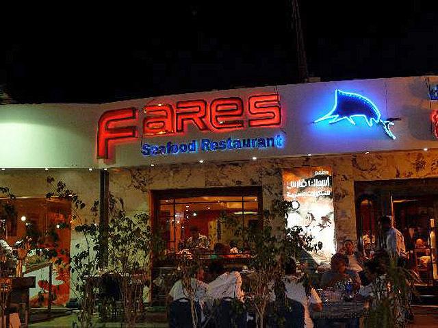 Цікаві місця Шарм ель Шейх: ресторан Fares
