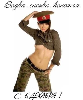 Секси открытка с Днем Вооруженных Сил