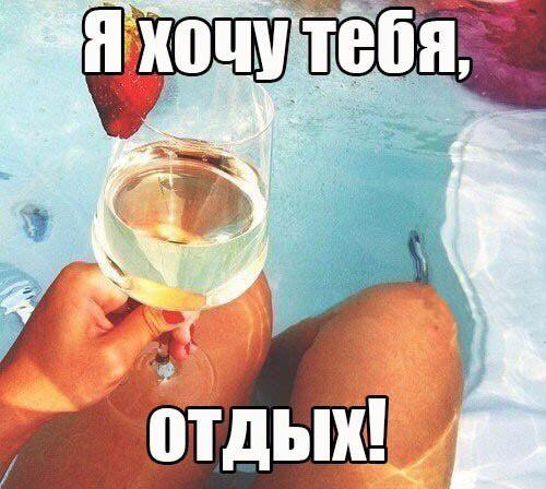 Отдых, я хочу тебя!
