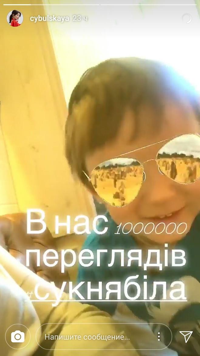 син Олі Цибульської