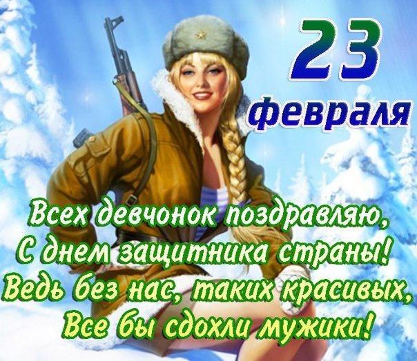 Поздравления с 23 февраля!