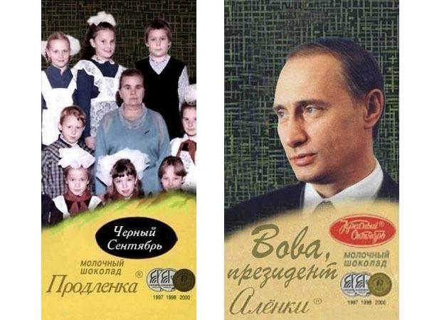 """Смешные картинки с шоколадом """"Аленка"""""""