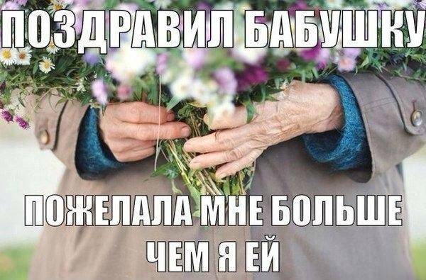 Мем про любимых бабушек