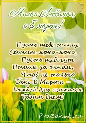 Любимая, с 8 марта!