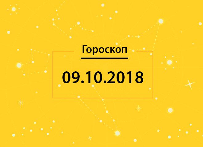 Гороскоп на сегодня, 9 октября 2018 года, для всех знаков Зодиака