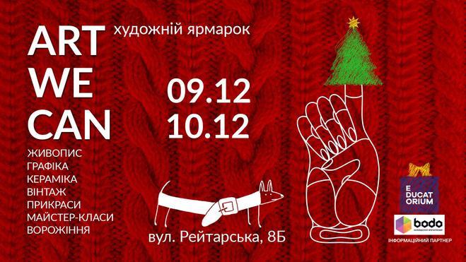 Куда пойти в Киеве: выходные 8 - 10 декабря