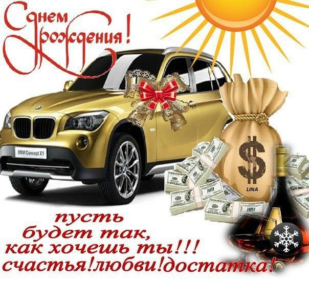 Богатого Дня Рождения