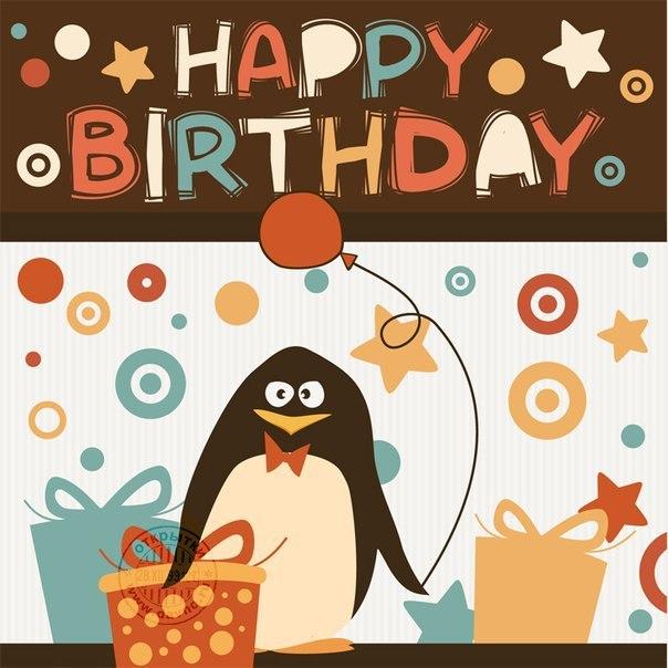 Поздравление с днем рождения с пингвинами 27