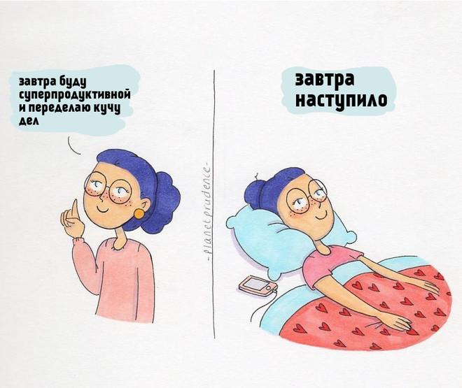 Забавные комиксы про девушек от Planet Prudence