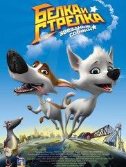 Зоряні собаки: Бєлка і Стрєлка