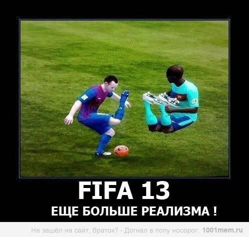 Демотиватор про футбол