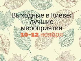 Куди піти в Києві: вихідні 10 - 12 листопада