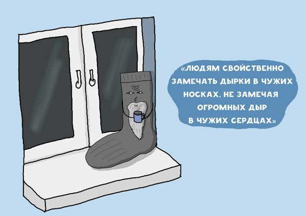 Афоризмы носка-мудреца