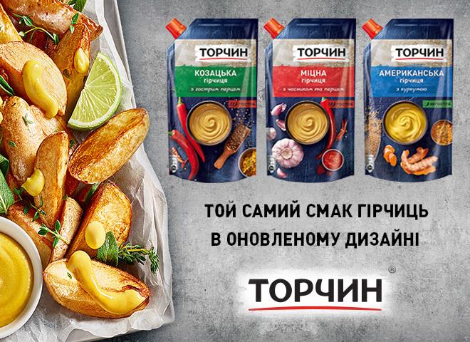 """Больше вкуса и лаконичные пачки: """"Торчин"""" перезапустил линейку горчиц"""